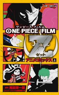 ONE PIECE FILM Z アニメコミックス(上)