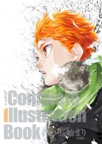 ハイキュー!! Complete Illustration book 終わりと始まり