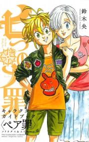 七つの大罪 キャラクターガイドブック〈ペア罪〉メリオダス&エリザベス