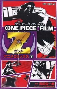 ONE PIECE FILM Z アニメコミックス(下)