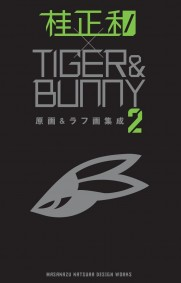 桂正和×TIGER&BUNNY 原画&ラフ画集成2