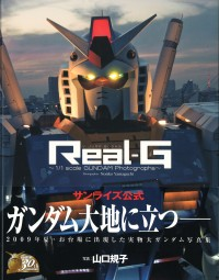 Vジャンプブックス 「Real-G~1/1Scale GUNDAM Photographs~」