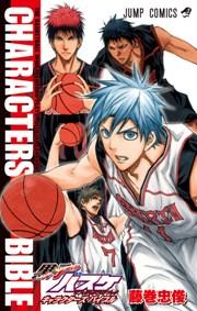 黒子のバスケ オフィシャルファンブック CHARACTERS BIBLE