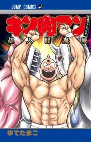 キン肉マン公式ファンブック 超人閻魔帳