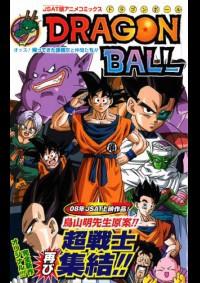 DBアニメコミックス