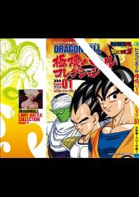 テレビアニメ究極ガイド DRAGON BALL 極限バトルコレクション