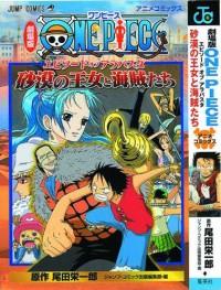 劇場版 ONE PIECE エピソード オブ アラバスタ 砂漠の王女と海賊たち アニメコミックス