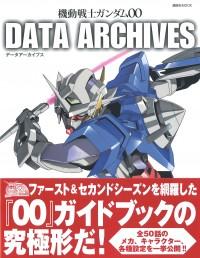 機動戦士ガンダムOO DATA ARCHIVES データアーカイブス