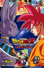 DRAGON BALL Z 神と神 アニメコミックス